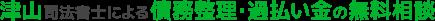 津山司法書士による債務整理・過払い金の無料相談