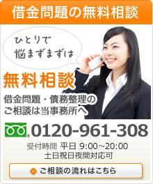 借金問題の無料相談 借金問題・債務整理のご相談は当事務所へ 0120-961-308